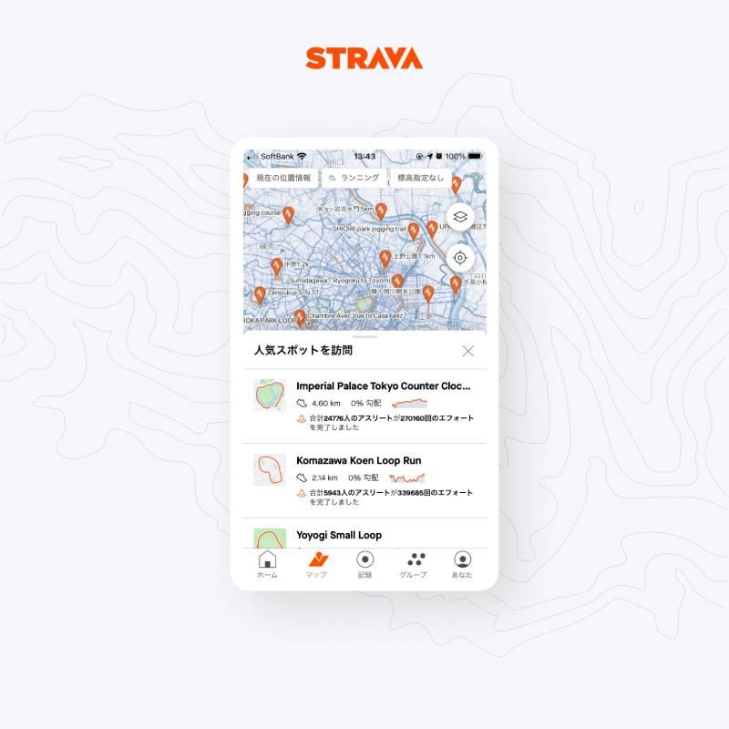 ストラバのマップ