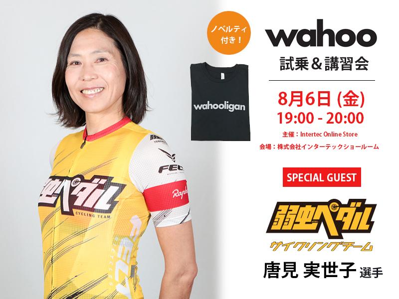 wahooキッカーバイク/スマートトレーナー体験試乗会