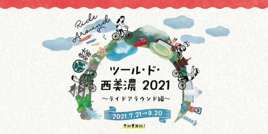 ツール・ド・西美濃2021 〜ライドアラウンド編〜