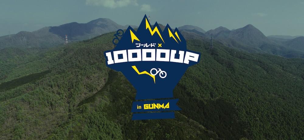 ツール・ド×10,000UP in Gunma
