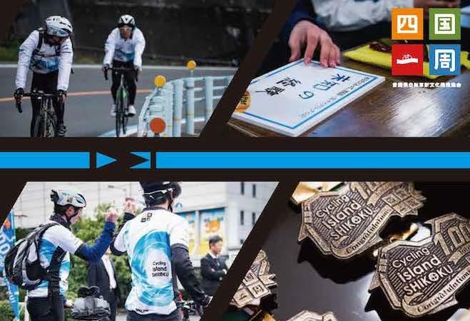若者応援プロジェクト四国一周サイクリング Challenge 2021