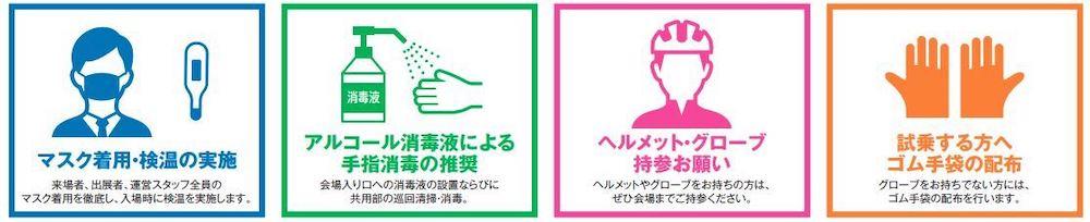 サイクルモード ライド大阪2021