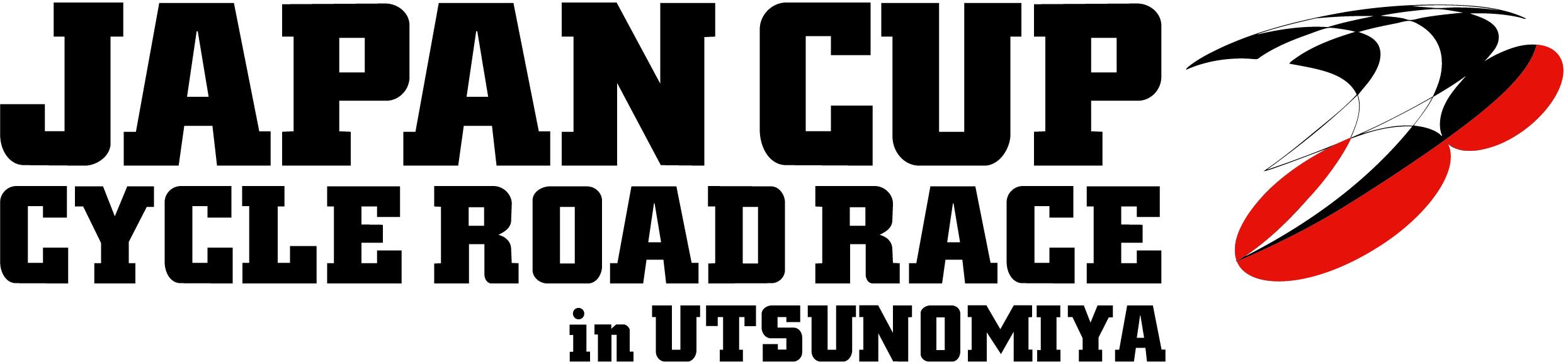 2021ジャパンカップサイクルロードレース