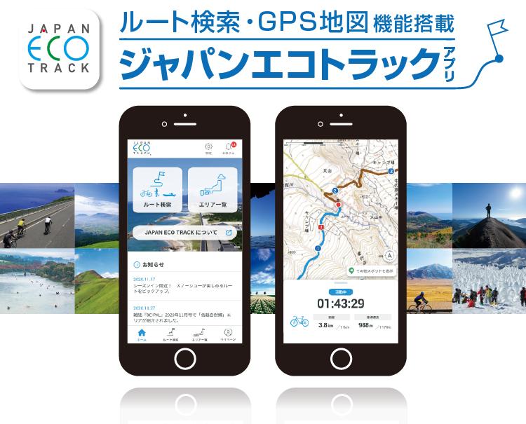 ジャパンエコトラック公式アプリ