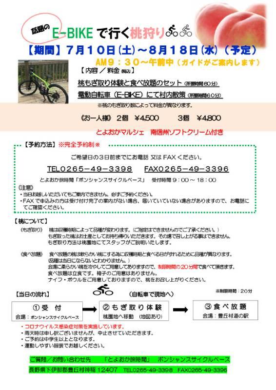 eバイクで行く桃狩りツアー