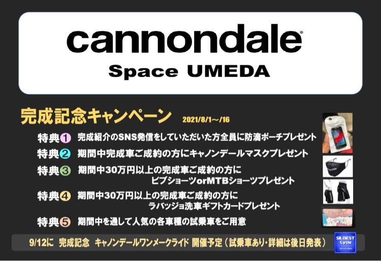 キャノンデール・スペース梅田