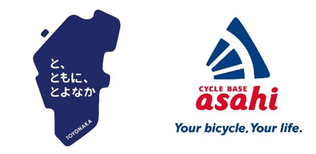 あさひが豊中市と自転車活用推進に関する連携協定を締結