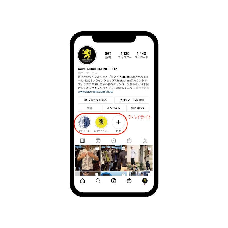 カペルミュール・商品企画会議@Instagram