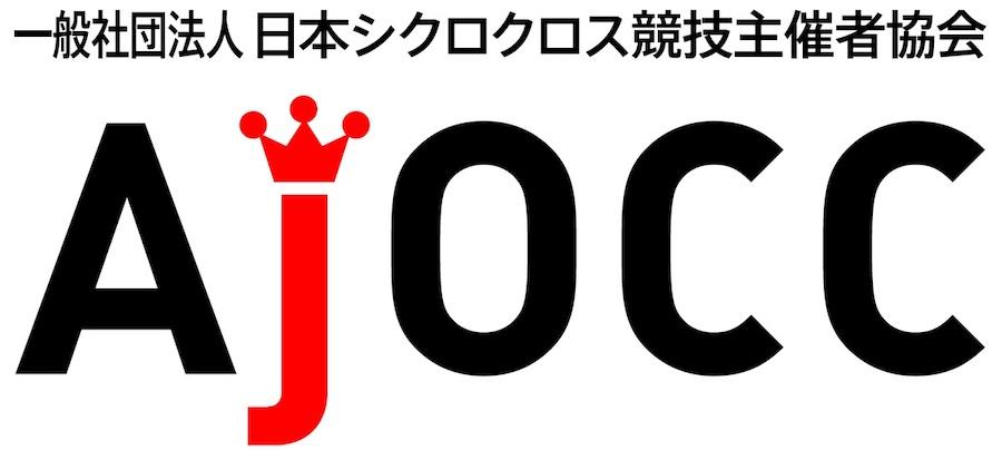 2021-2022 AJOCCシクロクロスカレンダー