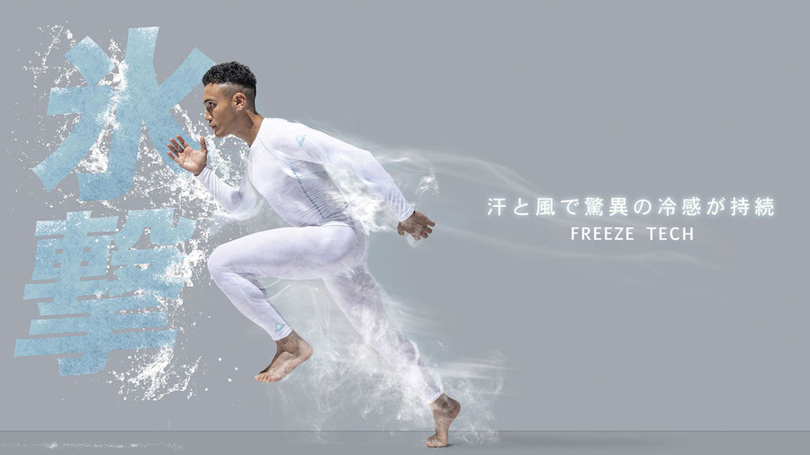 FREEZE TECH(フリーズテック)