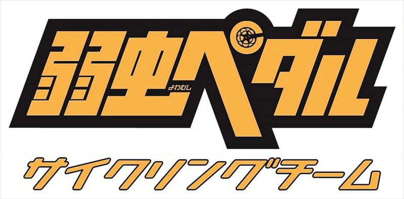 弱虫ペダルサイクリングチームのロゴ