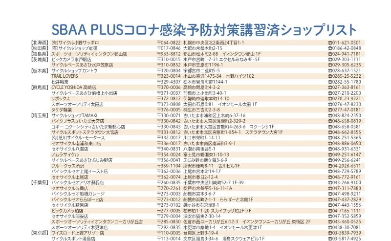 SBAA PLUSコロナ感染予防対策講習済ショップリスト