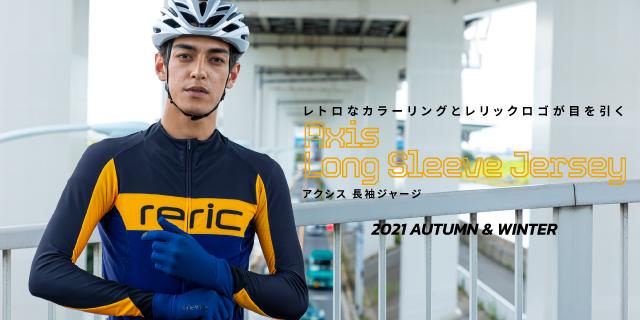 レリック2021秋冬「アクシス ⻑袖ジャージ」