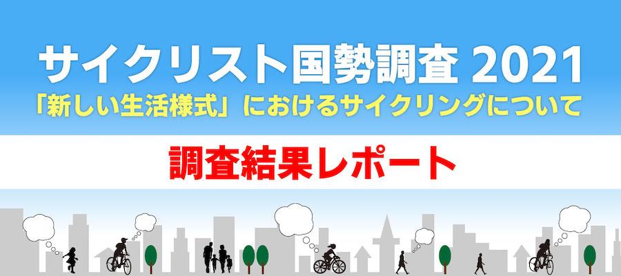 サイクリスト国勢調査2021