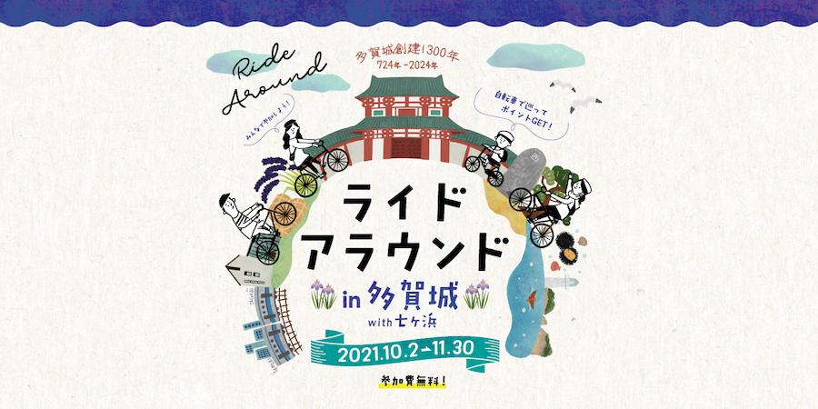 ライドアラウンド in 多賀城 with 七ヶ浜
