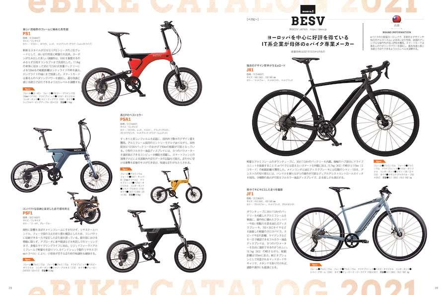 eバイク 選び方大全