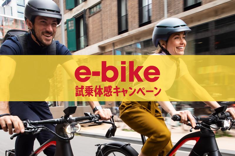 トレック e-bike試乗体感キャンペーン