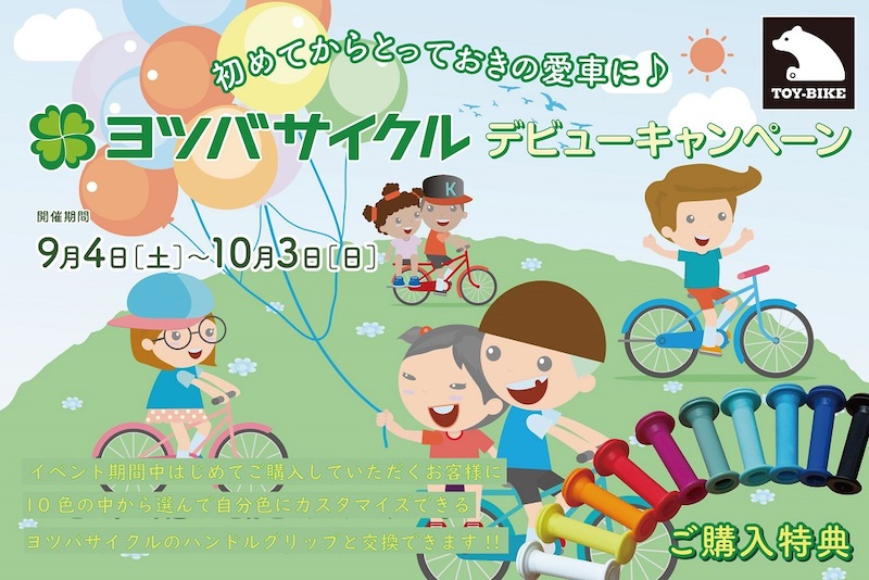 トイファクトリー岐阜/東京 ヨツバサイクル