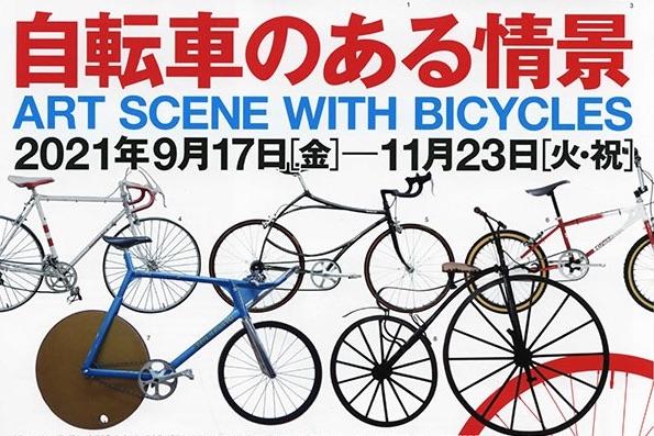 八王子市夢美術館 特別展「自転車のある情景」