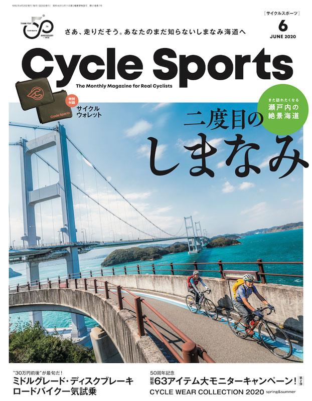 サイクルスポーツ2020年6月号