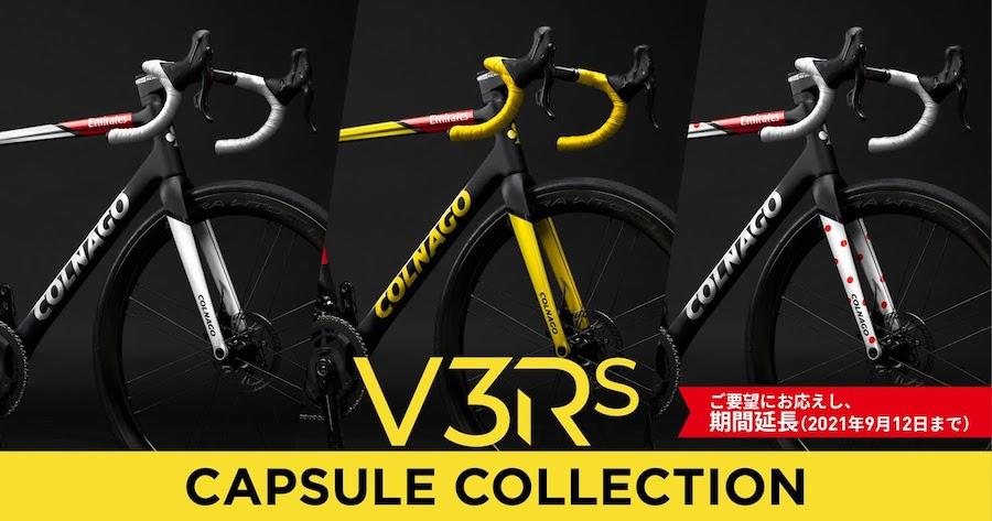 コルナゴ・V3-RS「Capsule Collection」