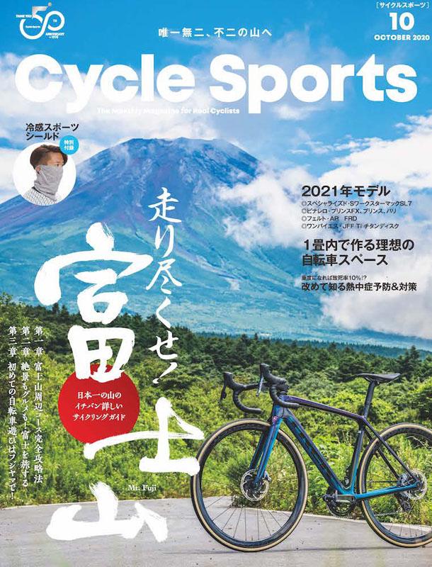 サイクルスポーツ2020年10月号