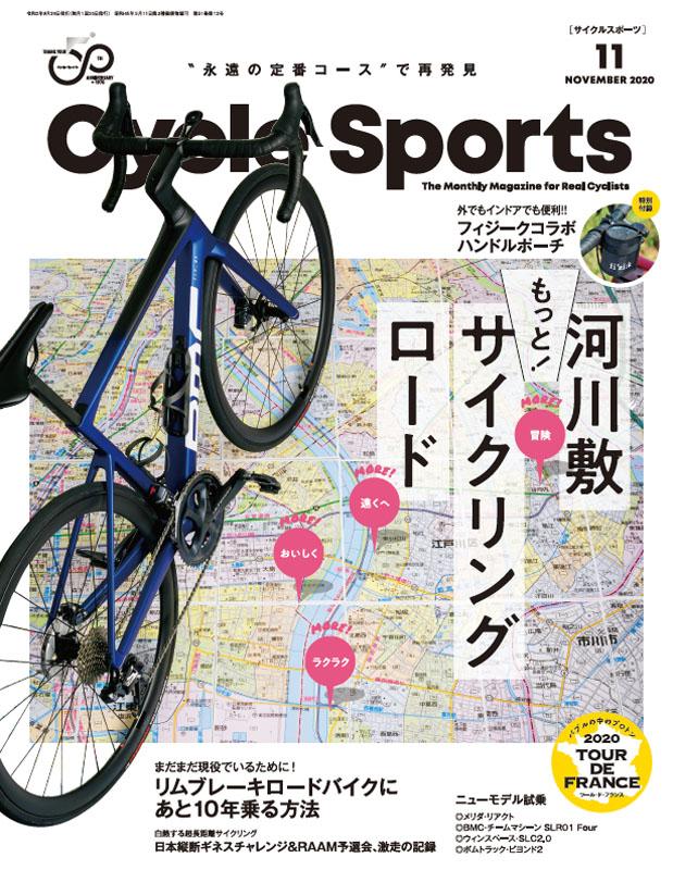 サイクルスポーツ2020年11月号