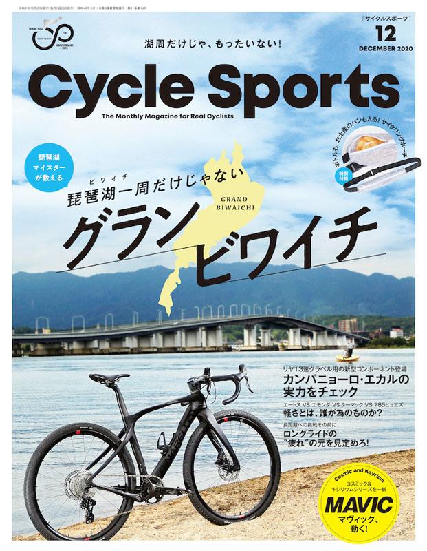 サイクルスポーツ2020年12月号