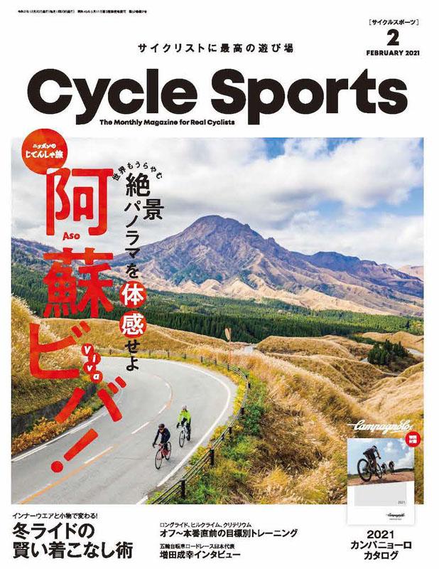 サイクルスポーツ2021年2月号