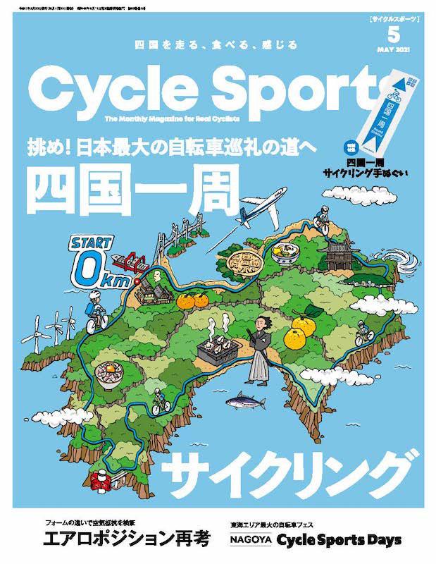 サイクルスポーツ2021年5月号