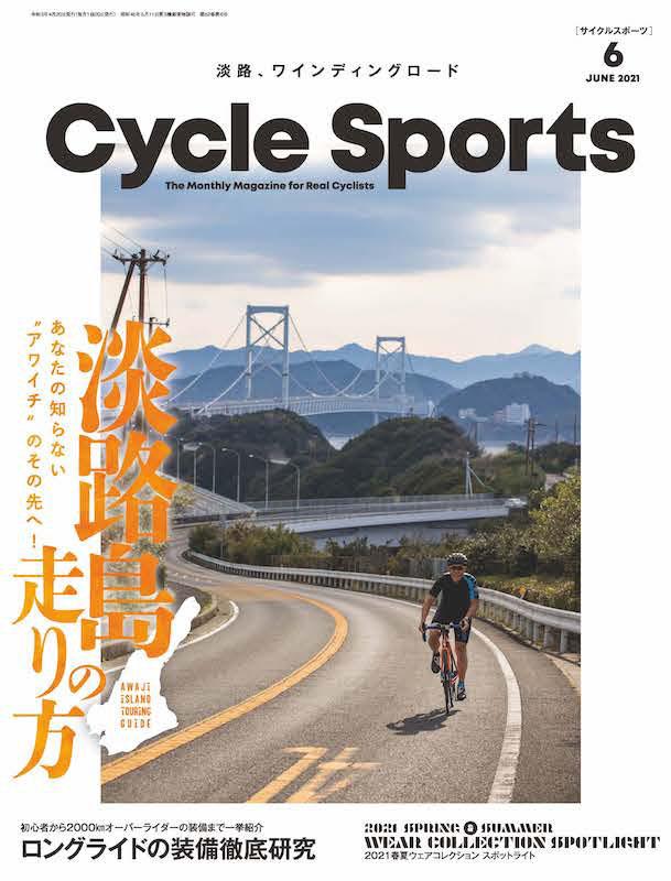 サイクルスポーツ2021年6月号