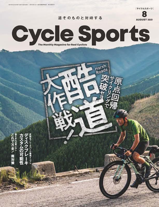 サイクルスポーツ2021年8月号