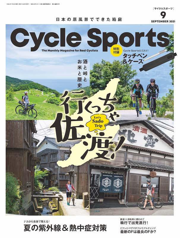 サイクルスポーツ2021年9月号