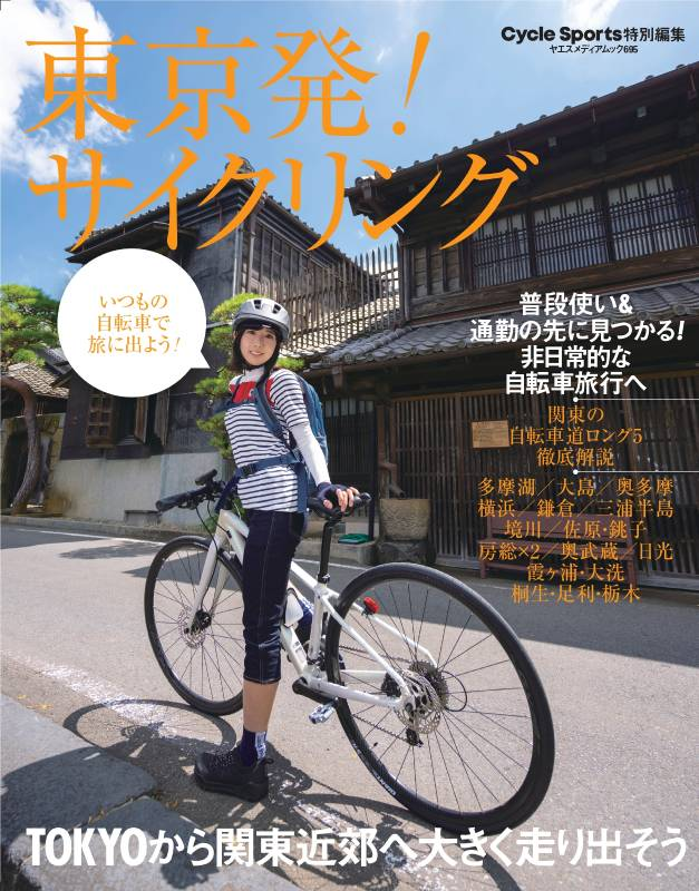 東京発サイクリング