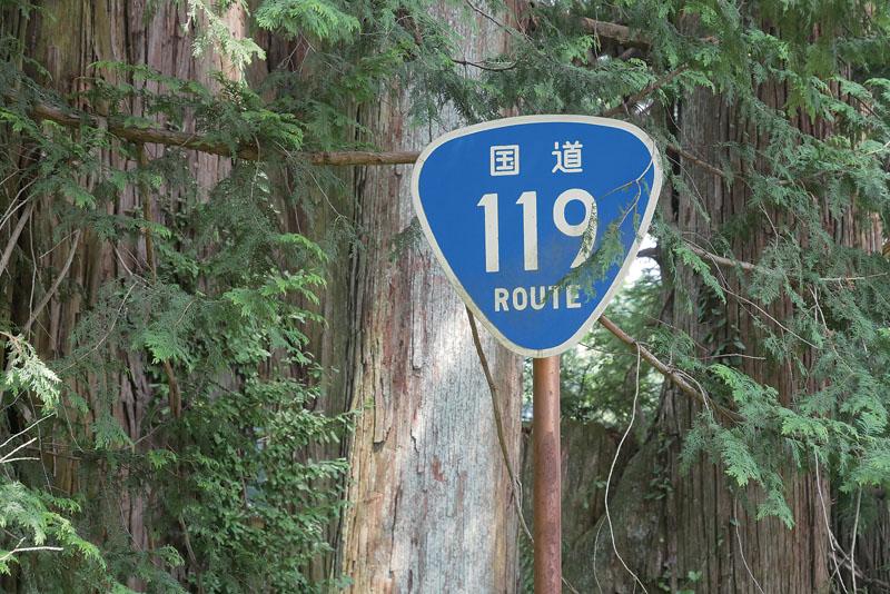 旧道区間の国道標識