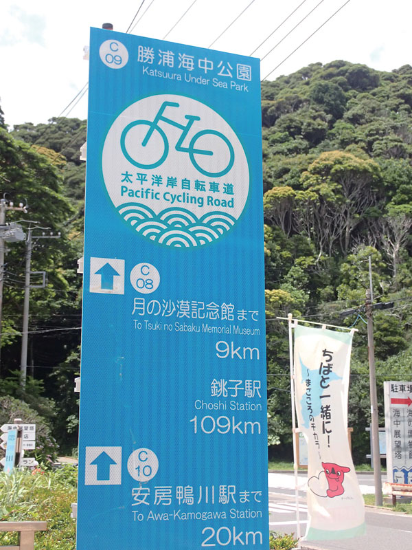 太平洋岸自転車道の標識