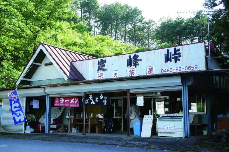 定峰峠の茶屋