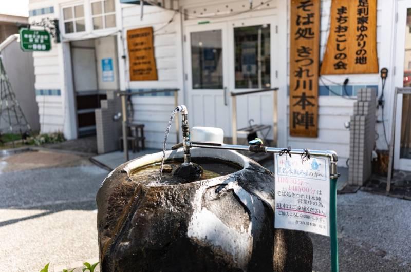喜連川宿の本陣跡の湧水