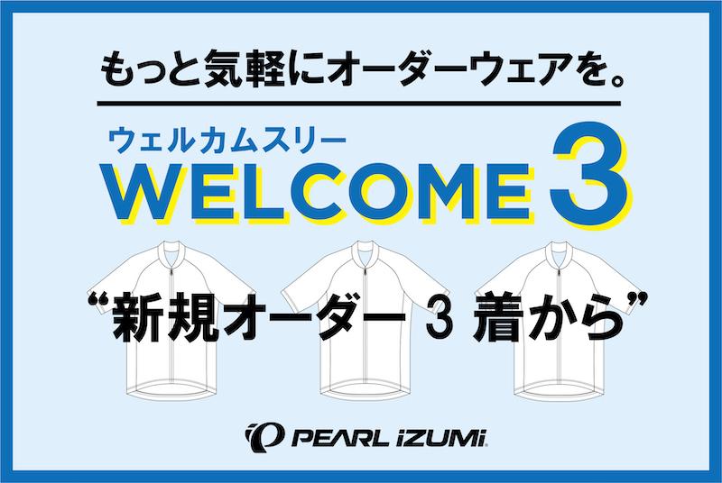 パールイズミ「ウェルカム3(スリー)」サービス
