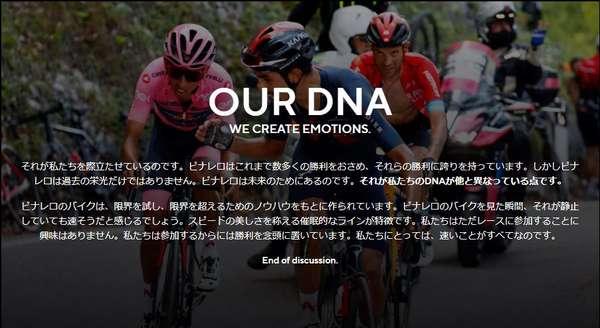 ピナレロジャパン2022サイト