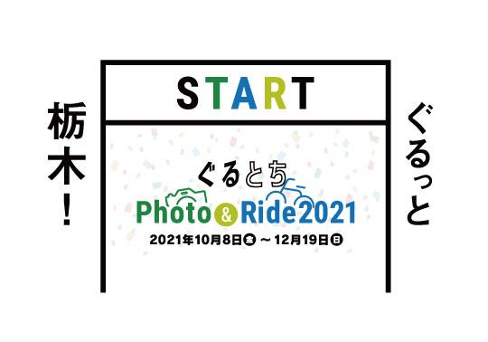 ぐるとちphoto&ride2021