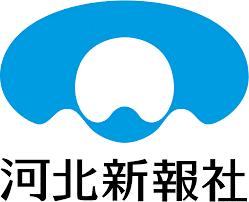 河北新報社