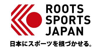 ルーツ・スポーツ・ジャパン