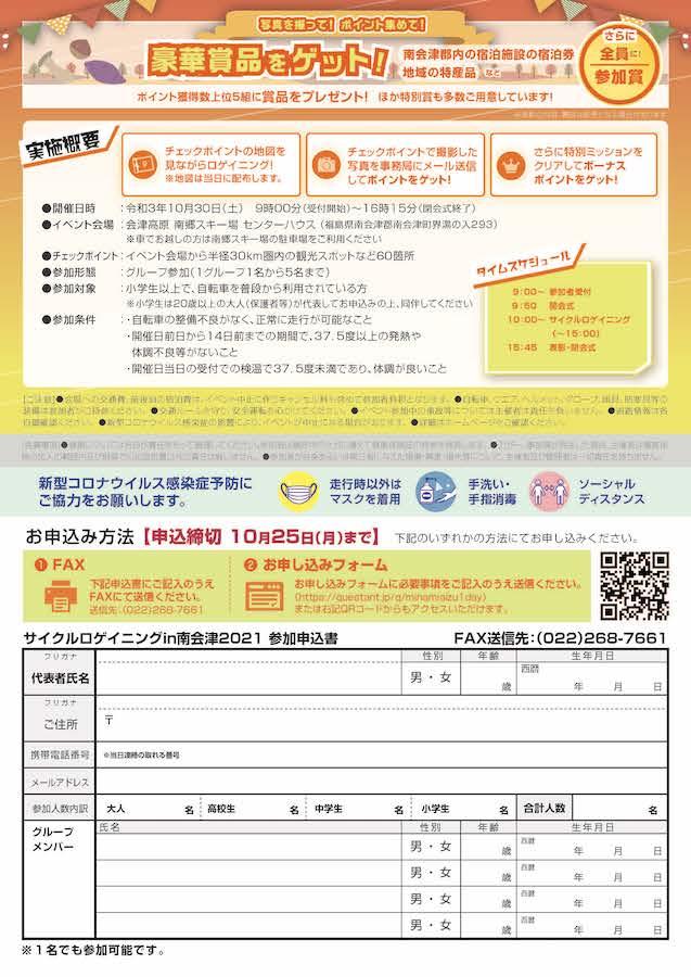 サイクルロゲイニングin南会津2021