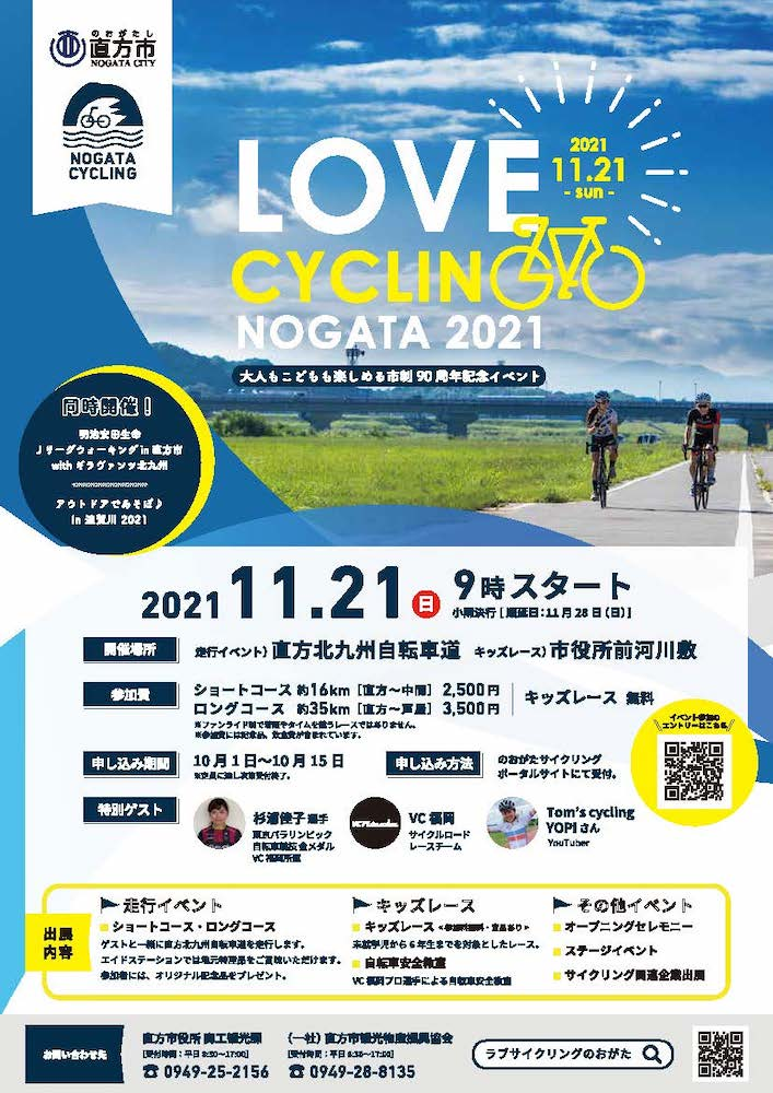 直方市 LOVE CYCLING NOGATA 2021