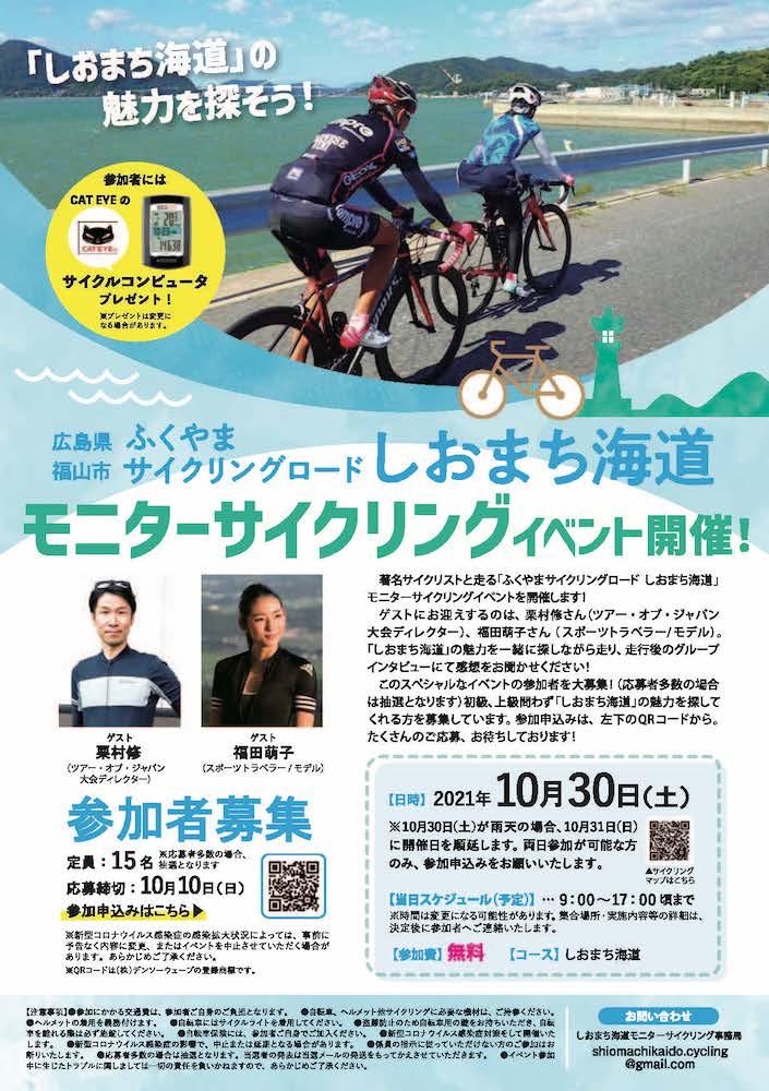 広島・しおまち海道モニターサイクリングイベント