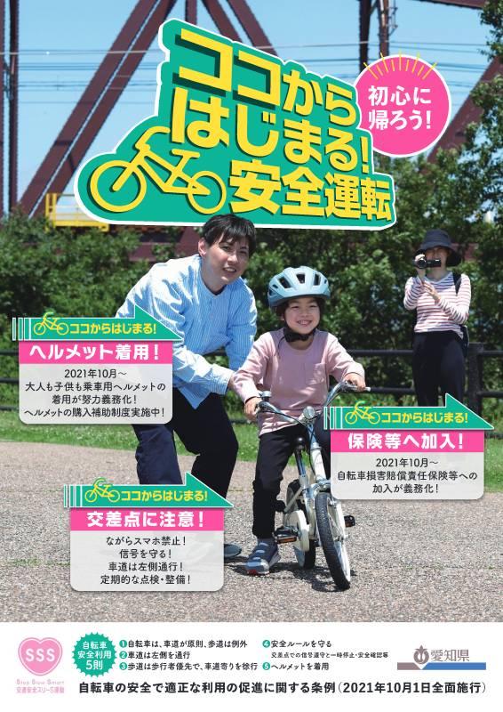愛知県自転車条例