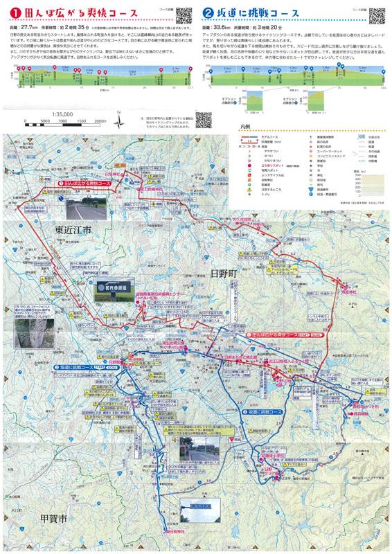 日野町サイクリングマップ