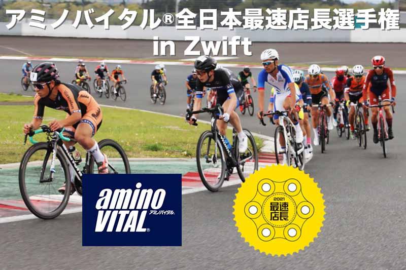 アミノバイタル全日本最速店長選手権inZwift