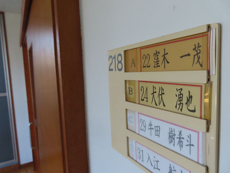 競輪養成所の部屋の名札